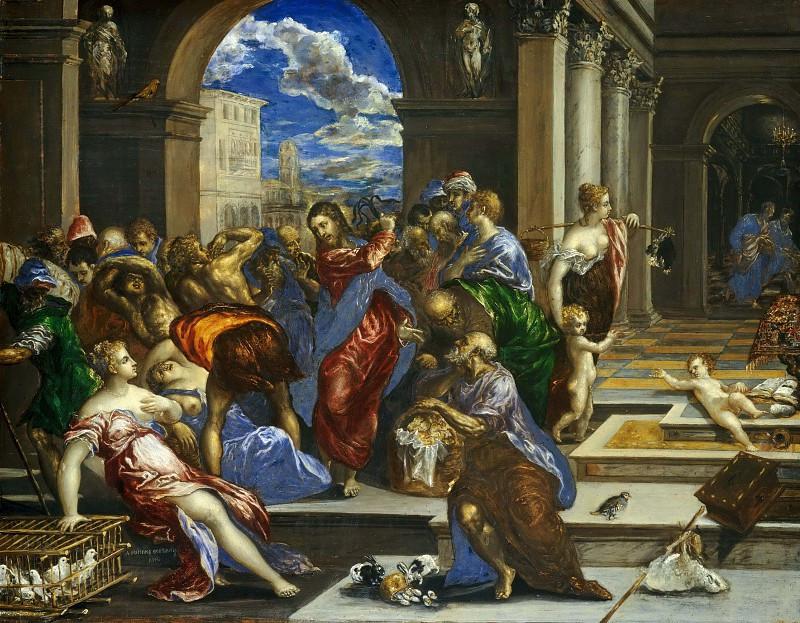 Изгнание торгующих из храма