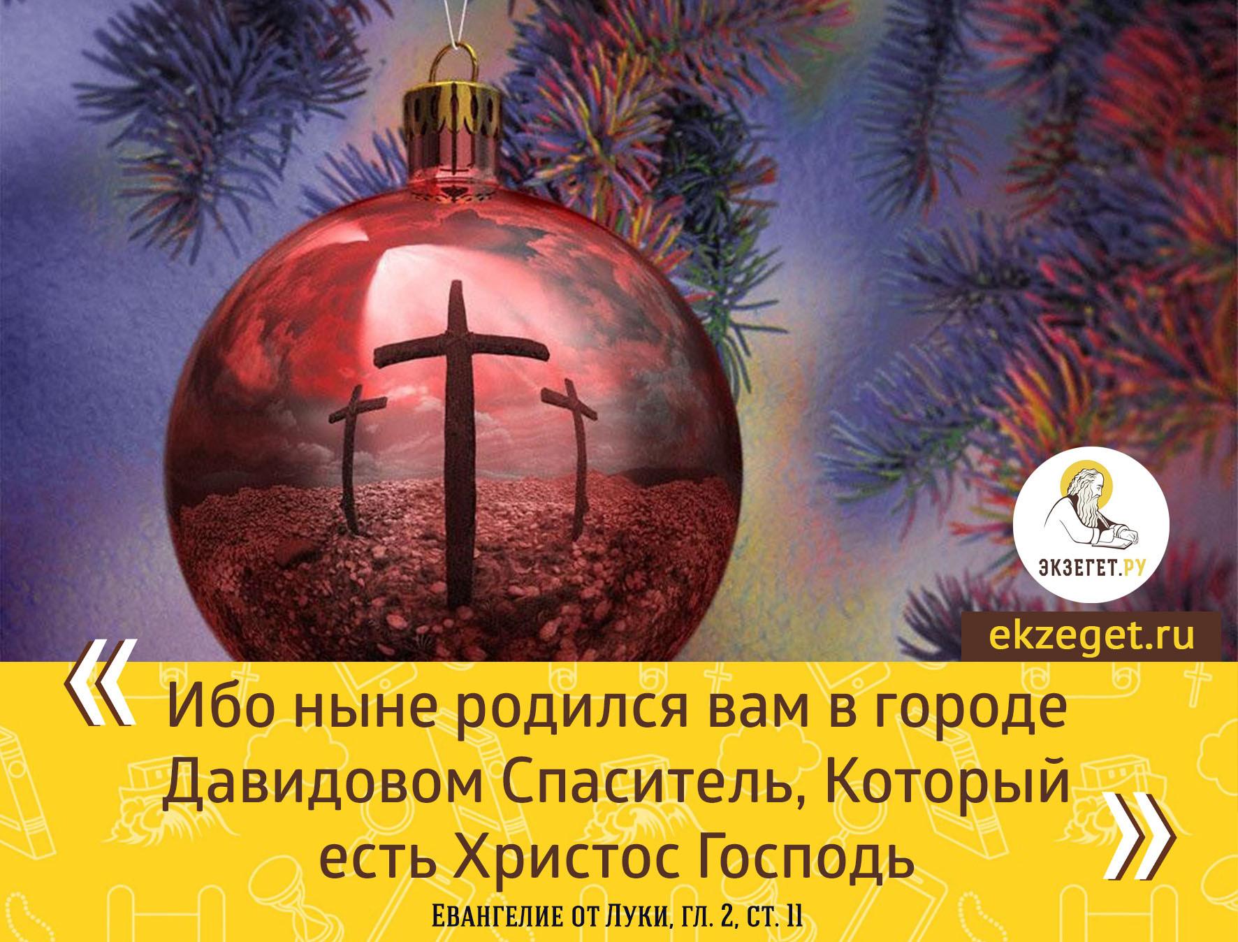 Лк. 2:11 ибо ныне родился вам в городе Давидовом Спаситель, Который есть Христос Господь;