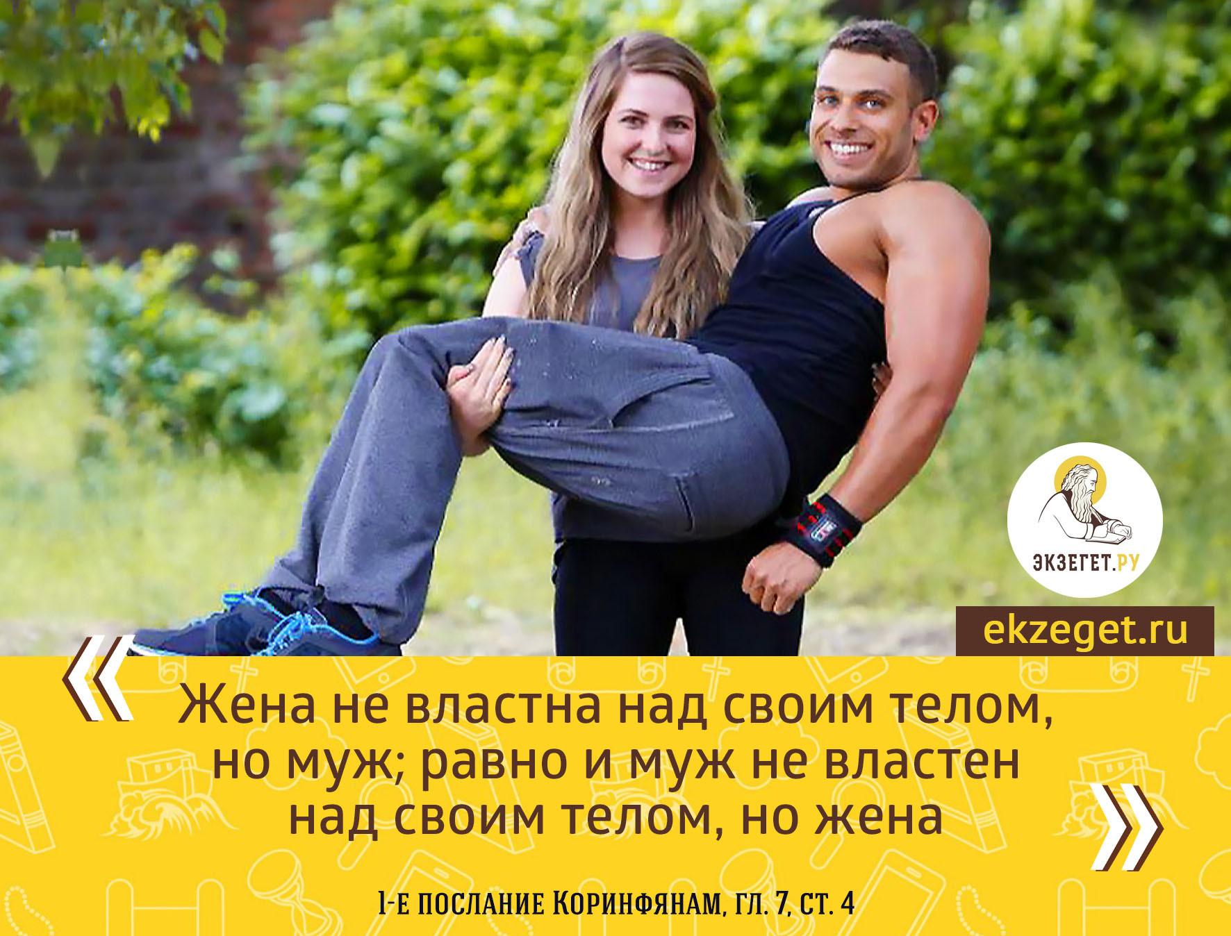 1 Кор. 7:4 Жена не властна над своим телом, но муж; равно и муж не властен над своим телом, но жена.