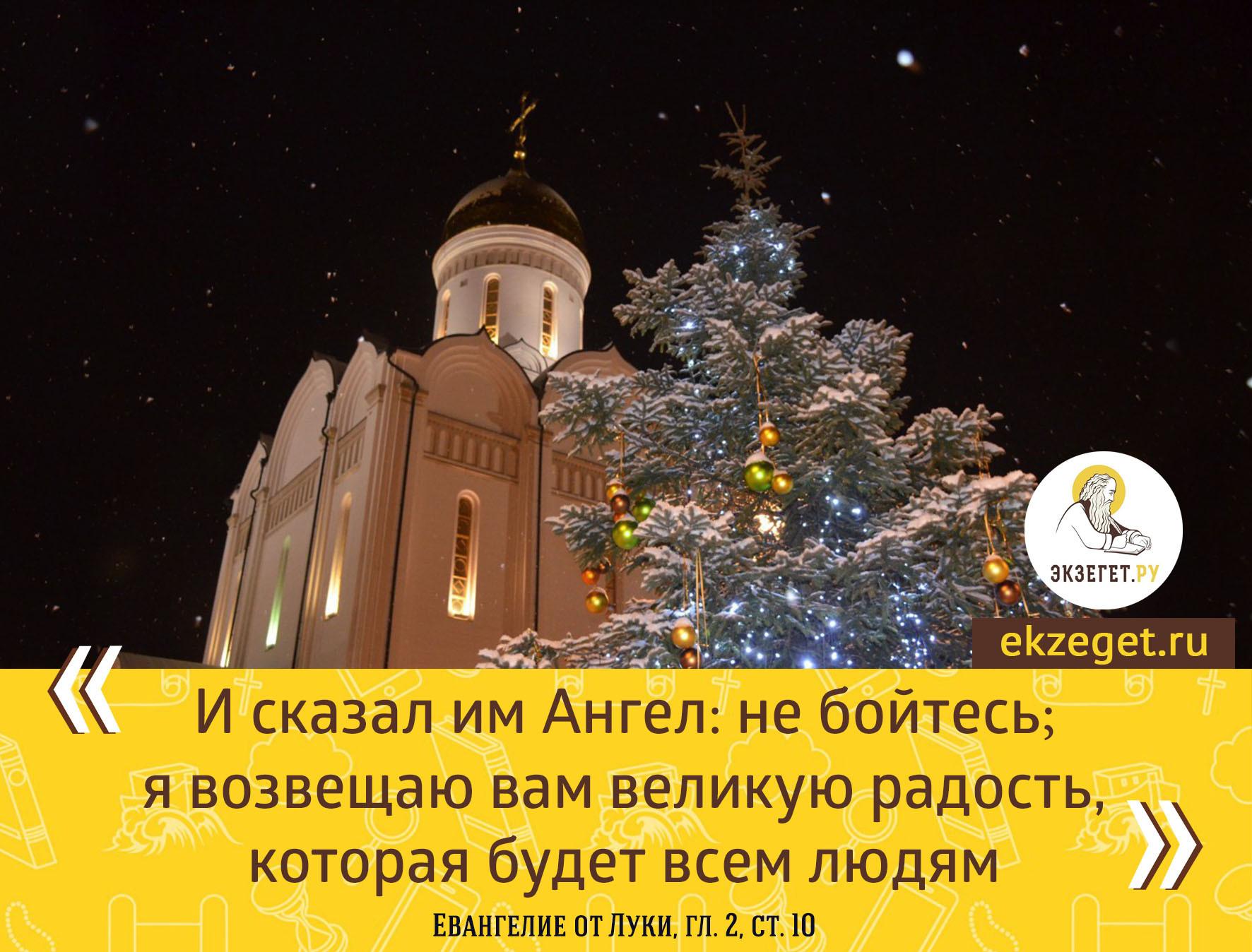 Лк. 2:10 И сказал им Ангел: не бойтесь; я возвещаю вам великую радость, которая будет всем людям: