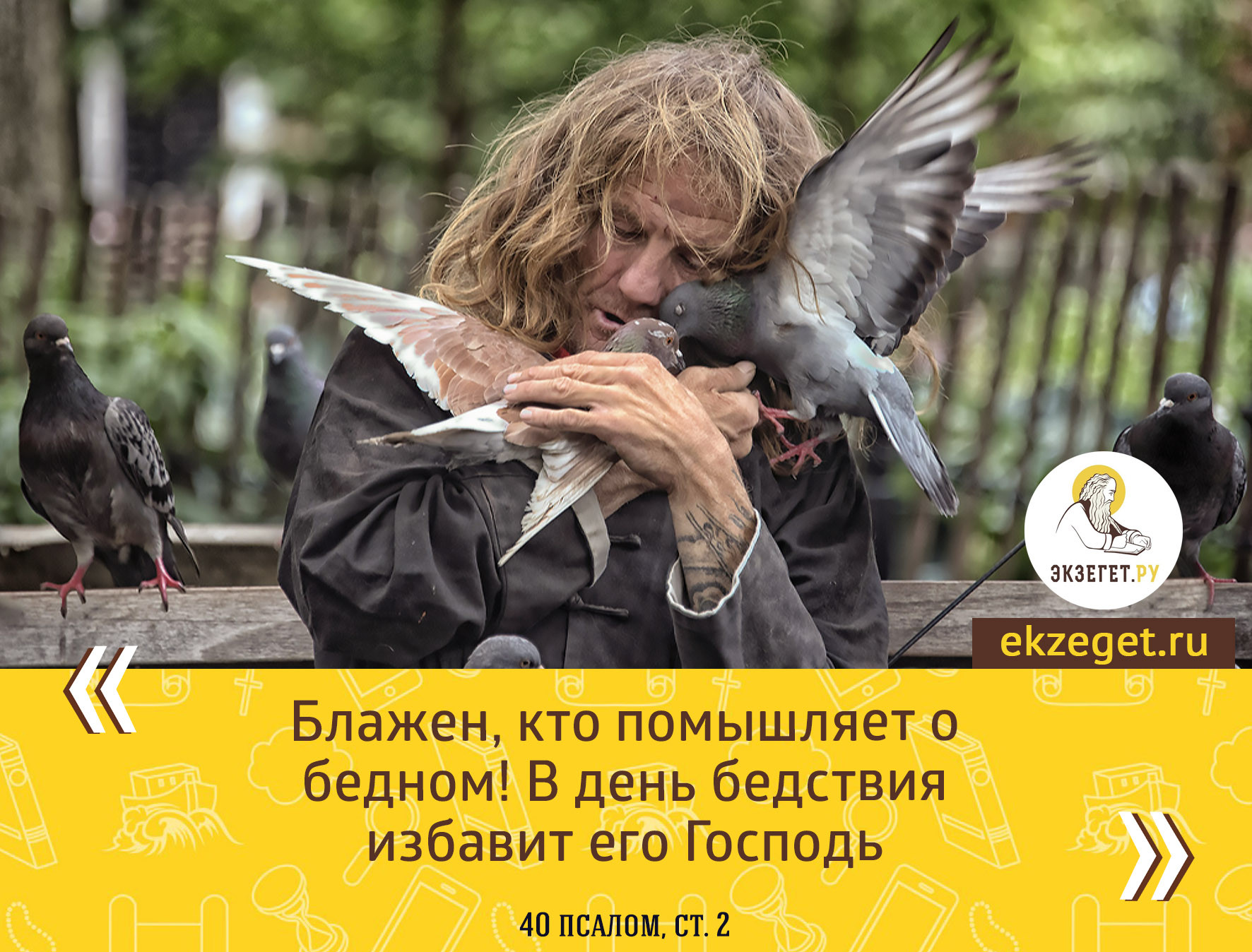 Пс. 40:2 Блажен, кто помышляет о бедном! В день бедствия избавит его Господь.