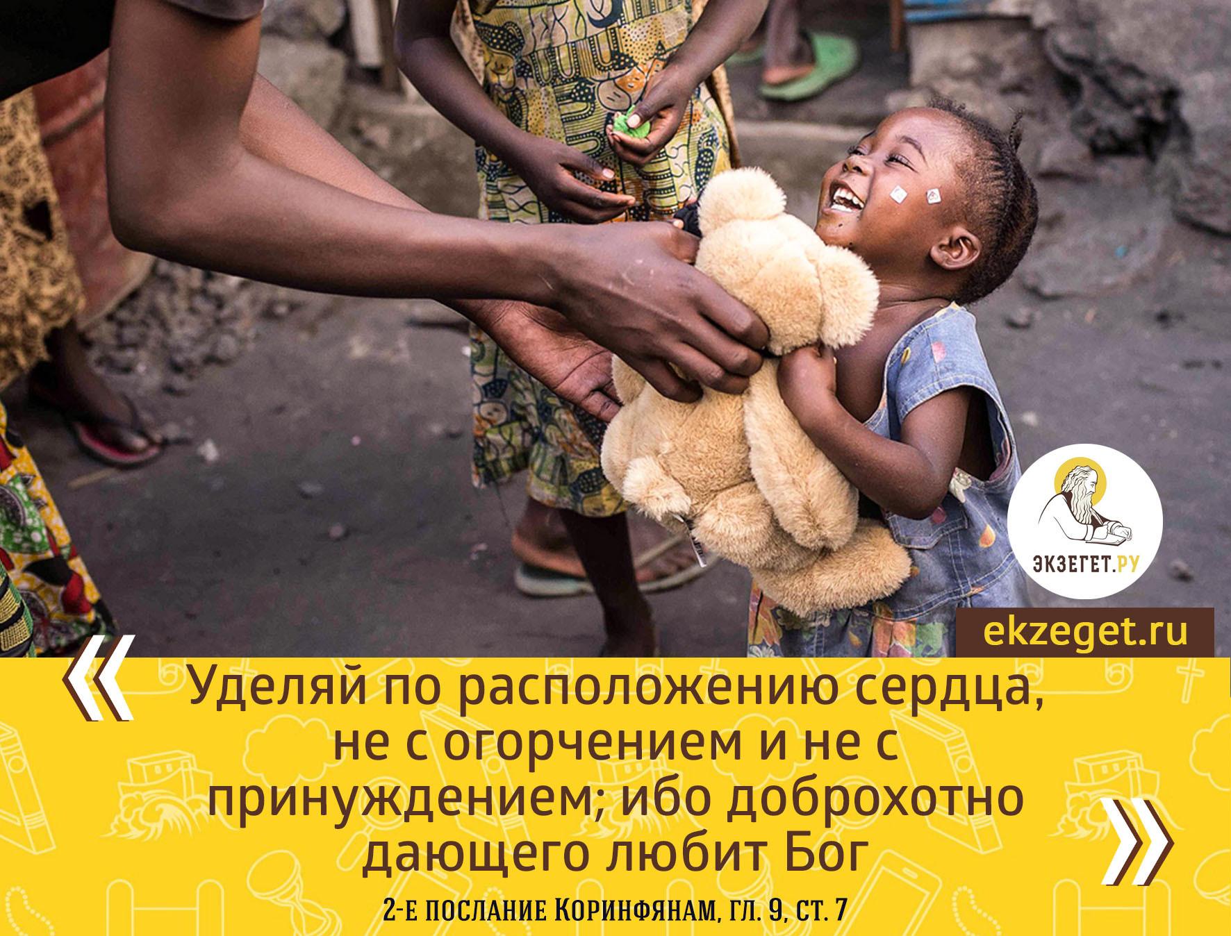 2 Кор. 9:7 Каждый уделяй по расположению сердца, не с огорчением и не с принуждением; ибо доброхотно дающего любит Бог.